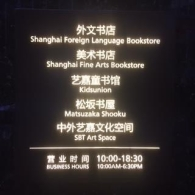 shanghai foreign language bookstore