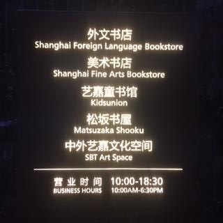 shanghai foreign language bookstore